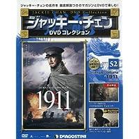 ジャッキーチェンDVD 52号 (1911) [分冊百科] (DVD付) (ジャッキーチェンDVDコレクション)
