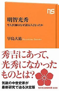 明智光秀: 牢人医師はなぜ謀反人となったか (NHK出版新書 608)