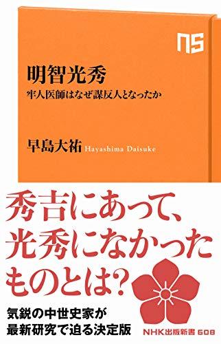 明智光秀: 牢人医師はなぜ謀反人となったか (NHK出版新書)