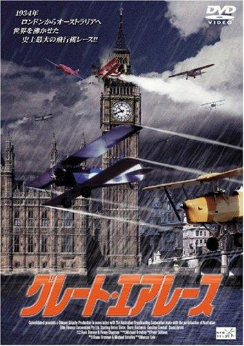 グレート・エアレース [DVD]