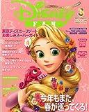 Disney FAN (ディズニーファン) 2012年 03月号 [雑誌]