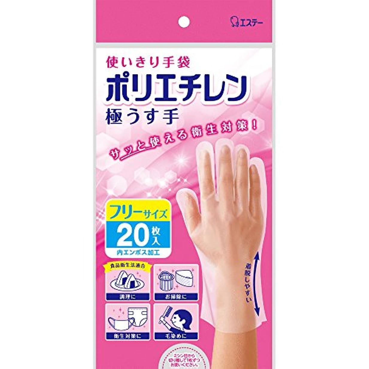 承認する認める希望に満ちた使いきり手袋 ポリエチレン 極うす手 フリーサイズ 半透明N20枚