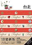 台北 (ララチッタ)の表紙