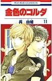 金色のコルダ 11 (花とゆめコミックス)