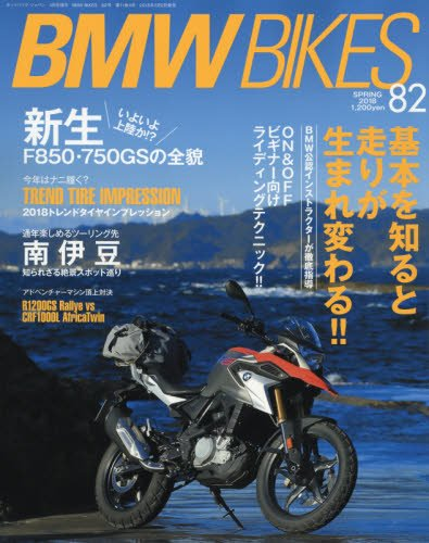 BMW BIKES(82) 2018年 04 月号 [雑誌]: HOT BIKE JAPAN 増刊