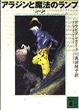 アラジンと魔法のランプ―アラビアンナイト (講談社文庫)
