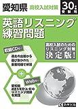 愛知県高校入試対策英語リスニング練習問題平成30年春受験用(練習CD+ネットで過去問5年分)