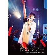 仮歌ツアー [DVD]