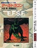 マーズ・ドラゴン (ハヤカワ文庫JA—連邦宇宙軍シリーズ)