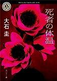 死者の体温 (角川ホラー文庫)