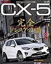 マツダCXー5―人気SUVを自分スタイルに!! (NEWS mook RVドレスアップガイドシリーズ Vol. 101)