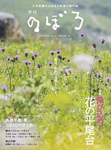 季刊のぼろ Vol.16
