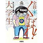 全員くたばれ!大学生 1 (SPA!コミックス)
