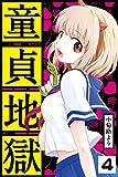 童貞地獄 分冊版(4) ごめんなさい ごめんなさい (月刊少年ライバルコミックス)