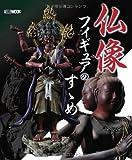 仏像フィギュアのすゝめ (ホビージャパンMOOK 505)
