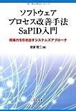 ソフトウェアプロセス改善手法SaPID入門―現場力を引き出すシステムズアプローチ