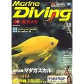 Marine Diving (マリンダイビング) 2008年 08月号 [雑誌]