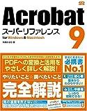 Acrobat 9 スーパーリファレンス for Windows&Macintosh