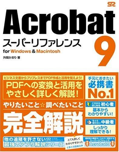 Acrobat 9 スーパーリファレンス for Windows&Macintoshの詳細を見る