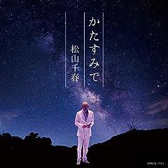 松山千春「お前が好きだ」のジャケット画像