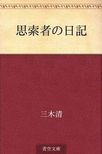 思索者の日記の詳細を見る