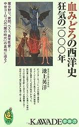 血みどろの西洋史―狂気の一〇〇〇年 (KAWADE夢新書)