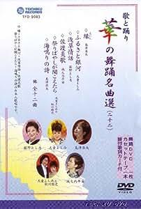 DVD 歌と踊り  華の舞踊名曲選 [二十二] (カセットテープ付)