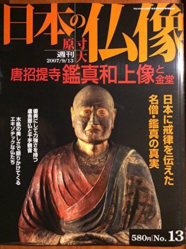 週刊 原寸大 日本の仏像 No.13 唐招提寺 鑑真和上像と金堂