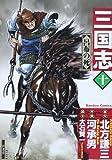三国志 10 (バンブーコミックス)