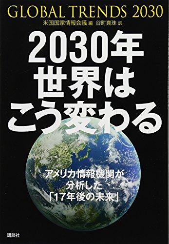 2030年 世界はこう変わる アメリカ情報機関が分析した「17年後の未来」の詳細を見る