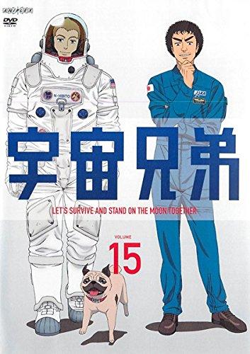 宇宙兄弟 VOLUME 15(第45話 第47話)