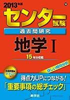 センター試験過去問研究 地学Ⅰ (2013年版 センター赤本シリーズ)
