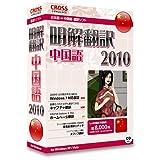 明解翻訳 中国語 2010