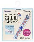 オリムパス製絲 ストラップ刺しゅうキット 桜と富士山 ST-29