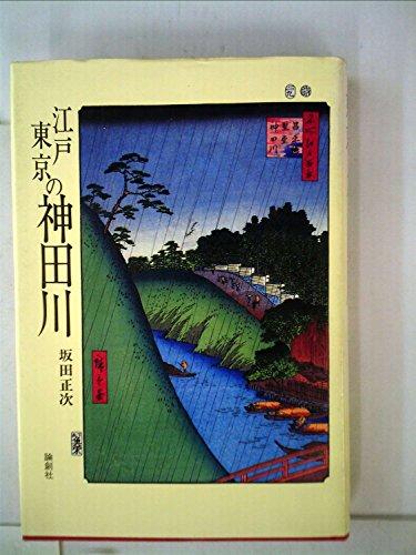 江戸東京の神田川