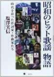 昭和のヒット歌謡物語―時代を彩った作詞家・作曲家たち