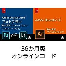 Adobe Creative Cloud フォトプラン(1TB付)+Illustrator CC  36か月版 オンラインコード版