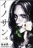 イノサン 6 (ヤングジャンプコミックス)