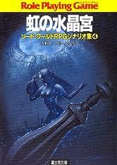 ソード・ワールドRPGシナリオ集4 虹の水晶宮 (富士見ドラゴンブック)