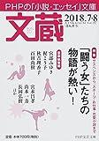 文蔵 2018.7・8 (PHP文芸文庫)