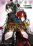 薔薇のマリア X.黒と白の果て (角川スニーカー文庫)