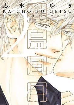 [志水ゆき]の花鳥風月(2) (ディアプラス・コミックス)