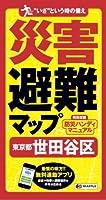 災害避難マップ 東京都 世田谷区 (防災 地図   マップル)