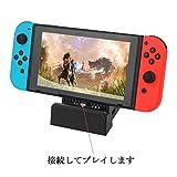 新型 ニンテンドースイッチドック Nintendo switch Dock 置換ケース 代わりケース 小型化変換キット 放熱性 持ちやすい 小型 携帯便利