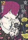 東京喰種 トーキョーグール 12 (ヤングジャンプコミックス)
