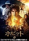 ホビット 思いがけない冒険 (1枚組)(初回限定生産) [DVD] 画像