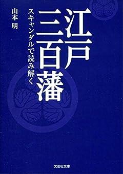 江戸三百藩 スキャンダルで読み解く (文芸社文庫 や 4-1)