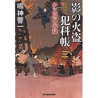 影の火盗犯科帳(三)伊豆国の牢獄