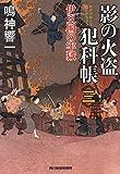 影の火盗犯科帳(三) (ハルキ文庫 な 13-5)