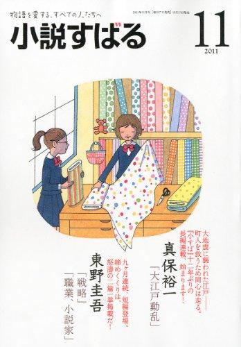 小説すばる 2011年 11月号 [雑誌]